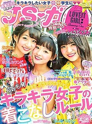 JSガール Vol.43