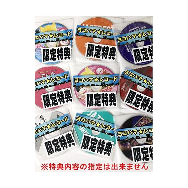 ジェットストリーム FOREVER CD全10...の紹介画像5