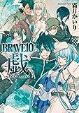 BRAVE 10 ~戯~ BRAVE10 ~戯~ (MFコミックス ジーンシリーズ)