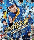 忍たま乱太郎 夏休み宿題大作戦!の段 通常版[Blu-ray/ブルーレイ]