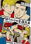 新装版 傷だらけの愛羅武勇 (マーブルコミックス)