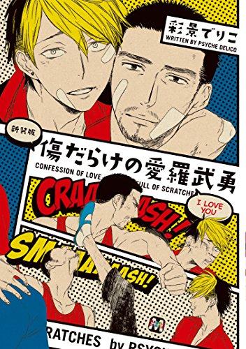 新装版 傷だらけの愛羅武勇 (マーブルコミックス)の詳細を見る