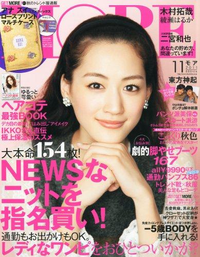 MORE (モア) 2011年 11月号 [雑誌]