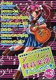 バンド・スコア アニソン♪軽音楽部!すぺしゃる☆その3 (バンド・スコア)