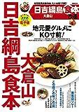 ぴあ日吉綱島大倉山食本 (ぴあMOOK)