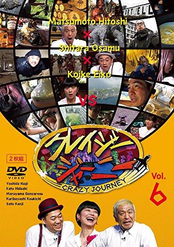 【早期購入特典あり】クレイジージャーニー Vol.6(ステッカー付) [DVD]