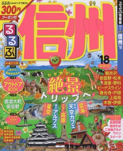 るるぶ信州'18 (国内シリーズ)