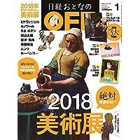 日経おとなのOFF 2018年 01 月号 (3大付録:フェルメールクリアファイル、美術展ハンドブック、名画カレンダー)