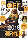 日経おとなのOFF 2018年 01 月号 (3大付録:フェルメールクリアファイル 美術展ハンドブック 名画カレンダー)