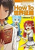 魔王ビギナーのHow To 世界征服(1) (電撃コミックスNEXT)