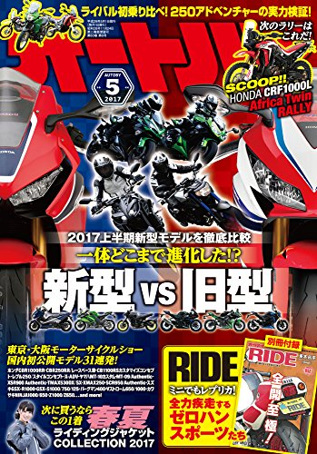 オートバイ 2017年5月号 [雑誌]