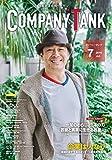 COMPANYTANK 2016年7月号