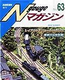 Nゲージマガジン(63) 2015年 07 月号 [雑誌]: 鉄道模型趣味 増刊