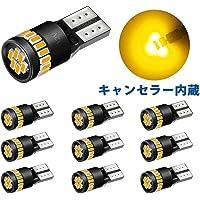 AUXITO LED T10 アンバー キャンセラー 10個セット 爆光 自動車用 ナンバー灯 LED オレンジ 301…