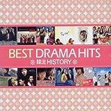 Best Drama Hits - 韓流 History(韓国盤)