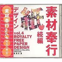 素材奉行 vol.4「紙 デザイン-続編-」