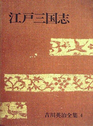 吉川英治全集〈第4巻〉江戸三国志 (1968年)