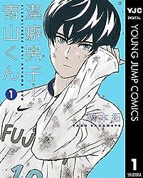 潔癖男子!青山くん 1 (ヤングジャンプコミックスDIGITAL)