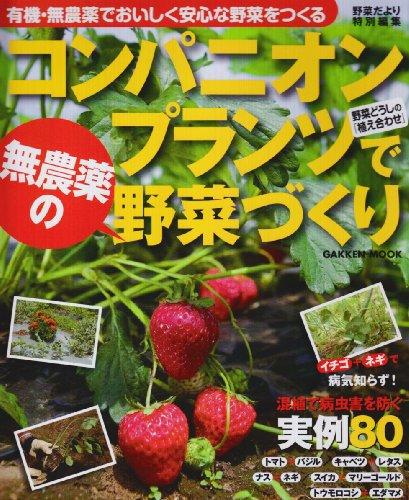 コンパニオンプランツで無農薬の野菜づくり—有機・無農薬でおいしく安心な野菜をつくる (Gakken Mook)