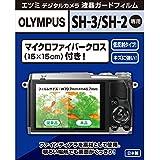 【アマゾンオリジナル】 ETSUMI 液晶保護フィルム デジタルカメラ液晶ガードフィルム OLYMPUS STYLUS SH-3/SH-2専用 ETM-9239