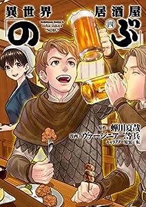 異世界居酒屋「のぶ」 4巻 表紙画像