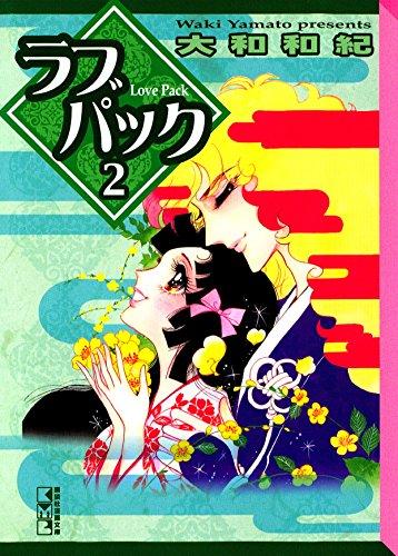 ラブパック(2) (別冊フレンドコミックス)