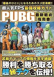 超人気FPS最強攻略ガイド (COSMIC MOOK)