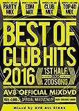 ベスト・オブ・クラブ・ヒッツ・2016 -1st・ハーフ- AV8・オフィシャル・ミ...[DVD]