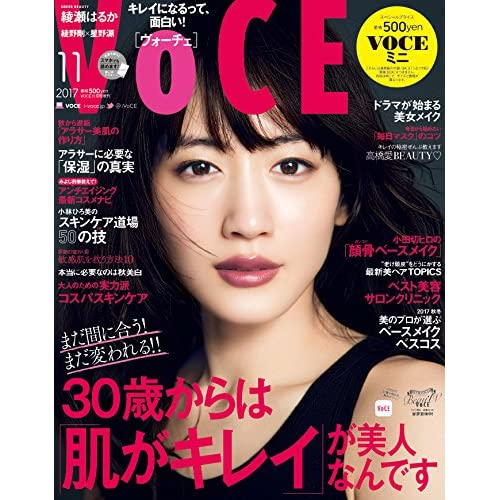VOCE mini(ヴォーチェ ミニ) 2017年 11 月号 [雑誌]