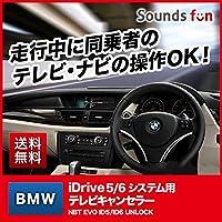 BMW テレビキャンセラー/TVキャンセラー/ナビキャンセラー BMW NBT EVO ID5/ID6 UNLOCK(F06/F12/F13/F15/F16/F22/F23/F25/F26/F30/F31/F32/F33/F34/F36/F45/F46/F48 F82/F85/F86/G10/G11/G30/G31/I01/I12)