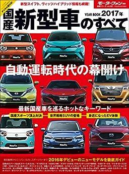 [三栄書房]のニューモデル速報 統括シリーズ 2017年 国産新型車のすべて