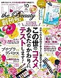 LDK the Beauty (エル・ディー・ケー ザ・ビューティー) 2017年 10月号 [雑誌]
