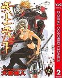 天上天下 カラー版 2 (ヤングジャンプコミックスDIGITAL)