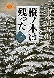 樅ノ木は残った (下) (新潮文庫)