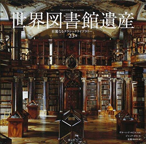 世界図書館遺産: 壮麗なるクラシックライブラリー23選