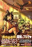 ねこむすめ道草日記 3 (リュウコミックス)