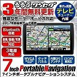 3年間 地図更新無料 長く使える ポータブルナビ ポータブル カーナビ ワンセグ搭載 TV テレビ 7インチ オービス 動画 音楽 写真 AVI MP3 JPEG Bluetooth ハンズフリー 最新地図搭載