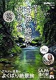関西から行く!奇跡の絶景に出会う旅 ウォーカームック 関西ウォーカー特別編集