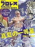 新日本プロレス「G1 クライマックス 29」総決算号 (週刊プロレス 2019年 9/3 号増刊)