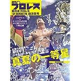 新日本プロレス「G1 クライマックス 29」総決算号 (週刊プロレス 2019年 9 3 号増刊)