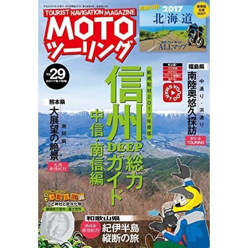 MOTO (モト) ツーリング 2017年 07月号 [雑誌] MOTOツーリング