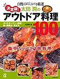 決定版! 太田潤のアウトドア料理100―自慢のメニューを厳選 (主婦の友αブックス)