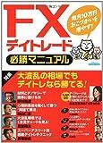 FXデイトレード必勝マニュアル (エスカルゴムック (248))