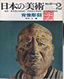 日本の美術 No.10 肖像彫刻 1967年 2月号