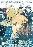 泡にもなれない恋ならば【電子限定特典付き】 (バンブーコミックス 麗人セレクション)