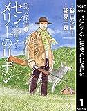 猟犬探偵 1 セント・メリーのリボン (ヤングジャンプコミックスDIGITAL)