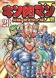キン肉マン2世~究極の超人タッグ編~ 28 (プレイボーイコミックス)