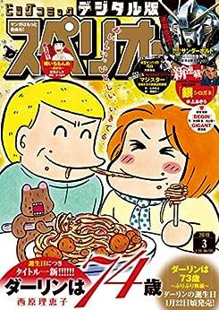 [雑誌] ビッグコミックスペリオール 2019年03号