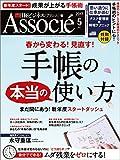 日経ビジネスアソシエ 2017年 5月号 [雑誌]