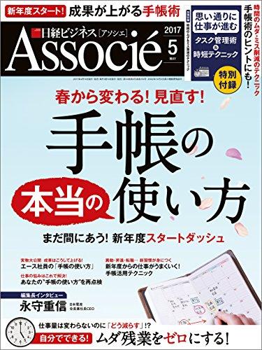 日経ビジネスアソシエ 2017年 5月号の書影